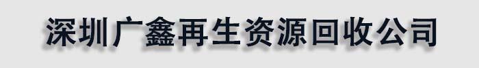 九江广鑫再生资源回收公司