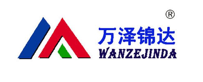 三明万泽锦达机械制造有限公司