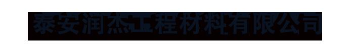 湖南润杰工程材料有限公司