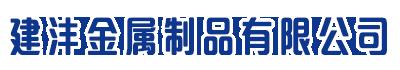 池州兴彪金属材料有限公司