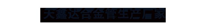 天鑫达合金管生产厂家