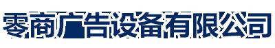 西藏恒泊广告设备有限公司