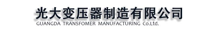 阿坝光大变压器制造有限公司
