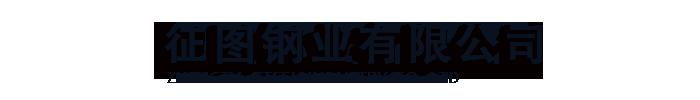 湖南征图方管厂