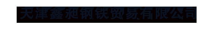 蚌埠鑫昶��F�Q易有限公司