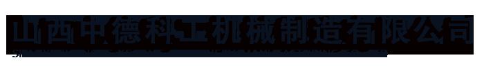 安庆中德科工机械制造有限公司