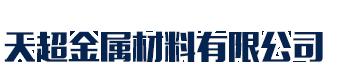 天超金属材料有限公司