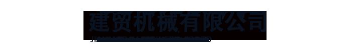 湖南建贸机械有限公司