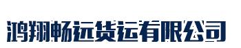 宁德鸿翔畅远货运有限公司
