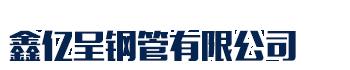 辽宁鑫亿呈钢管有限公司