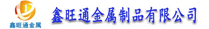 锦州鑫旺通不锈钢复合管护栏厂家