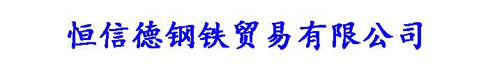 湖南恒信德钢铁贸易有限公司