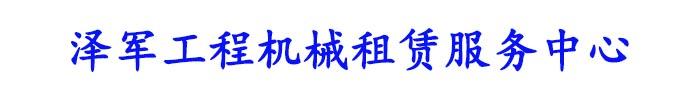 辽宁泽军工程机械租赁服务中心
