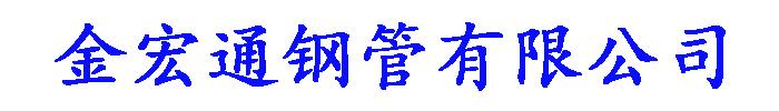 蚌埠金宏通�管有限公司