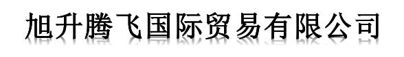 湖南旭升腾飞国际贸易有限公司