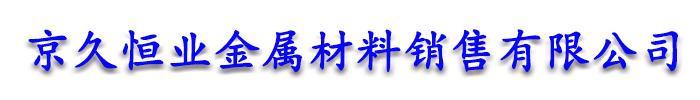 湖南京久恒业金属材料销售有限公司