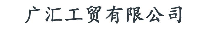 湖南广汇工贸有限公司