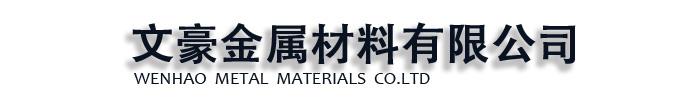 湖南文豪金属材料有限公司