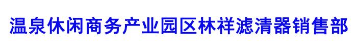 辽宁温泉休闲商务产业园区林祥滤清器销售部