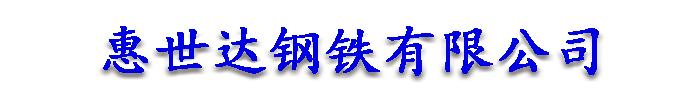 湖南惠世达钢铁有限公司