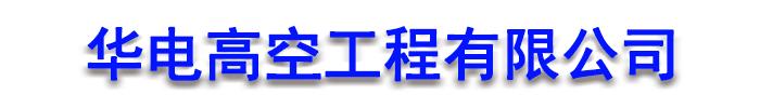 蚌埠�A�高空工程有限公司