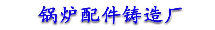 江西锅炉配件铸造厂