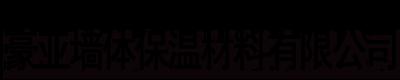 辽宁豪亚墙体保温材料有限公司