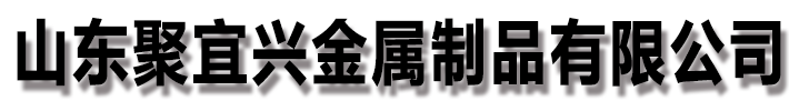 东营聚宜兴金属制品有限公司