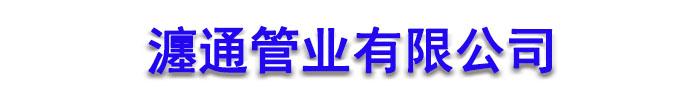 西宁瀍通管业有限公司
