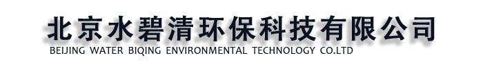 池州水碧清环保科技有限公司