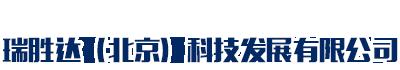 东营瑞胜达(北京)科技发展有限公司