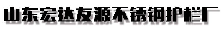 辽宁宏达友源不锈钢护栏厂