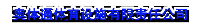 辽宁奥体通体育设施有限责任公司