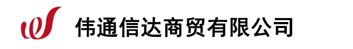 辽宁伟通信达商贸有限公司