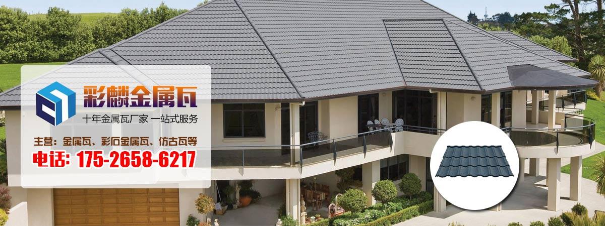 众角业中,唯有彩麟,圣戈尔彩麟(天津)建材科技有限公司作为国内生产规模较大屋面瓦企业,坐落于中国天津静海开发区,占地面积15000平方米。是一家集研发、生产、销售、服务于一体的专业屋面系统供应商。拥有全自动彩石瓦生产线4条,彩铝落水生产线2条,仿古瓦生产线2条,年产各种屋面瓦600万片,主要生产金属瓦、彩石金属瓦、仿古瓦等屋面瓦及其配套产品。 公司凭借多年的生产研发经验,在产品生产上不断进行革新,让产品更好的适应消费者不断提升的实用和审美需求。引进新西兰技术全自动生产线设备,从研发、生产、检