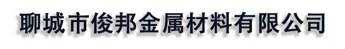 黔西南俊邦金属材料有限公司