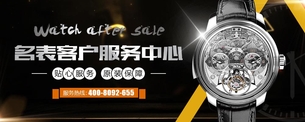 辽宁京时(北京)钟表有限公司