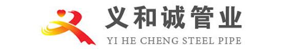 广州义和诚管业有限公司