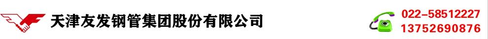 西宁友发钢管集团股份有限公司