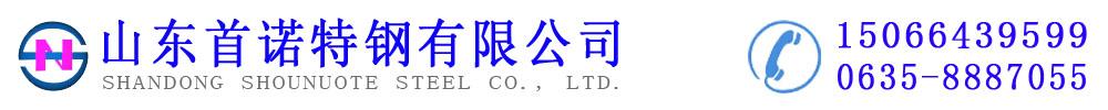 湖南首诺特钢有限公司
