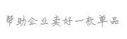江西愚公斧开山机械设备制造有限公司