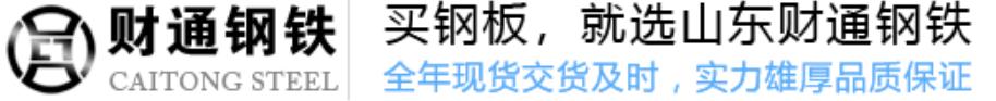 辽宁财通钢铁有限公司