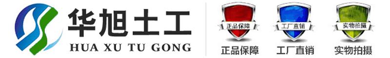 蚌埠�A旭土工合成材料有限公司