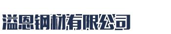 黑龙江溢恩钢材有限公司