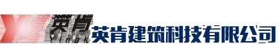 锦州英肯建筑科技有限公司