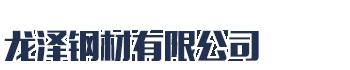 黑龙江龙泽钢材有限公司