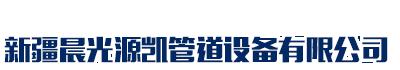 漳州晨光源凯管道设备有限公司