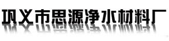 哈尔滨思源净水材料厂