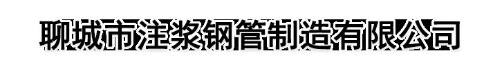 西宁注浆钢管制造有限公司