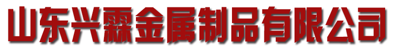 洛阳兴霖金属制品有限公司